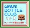 WANSBOTTLECLUB