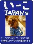 いーこ・JAPAN